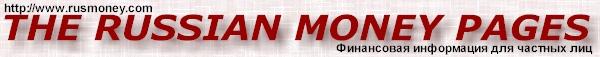 Финансовая информация для частных лиц